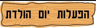 שלט עץ עם כיתוב הפעלות יום הולדת